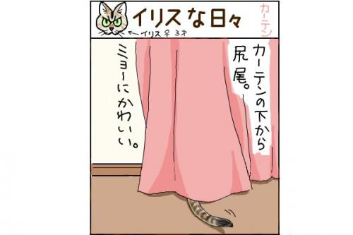 kaki_m_尻尾_convert_20140630231315