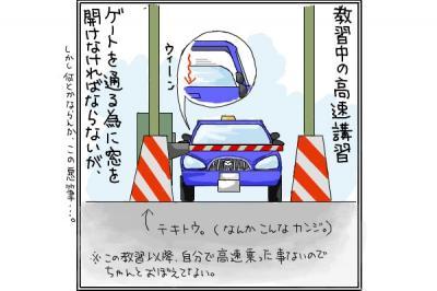 kaki_m_高速1_convert_20140719203823