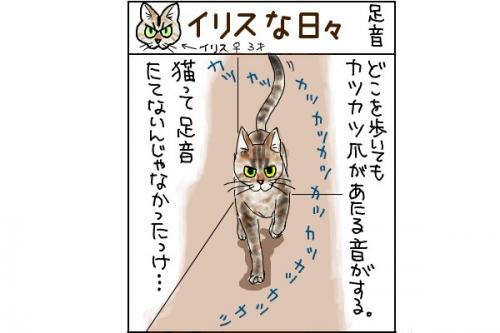 kaki_m_足音_convert_20140721211236