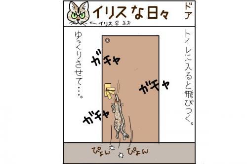 kaki_m_どあ_convert_20140730000838