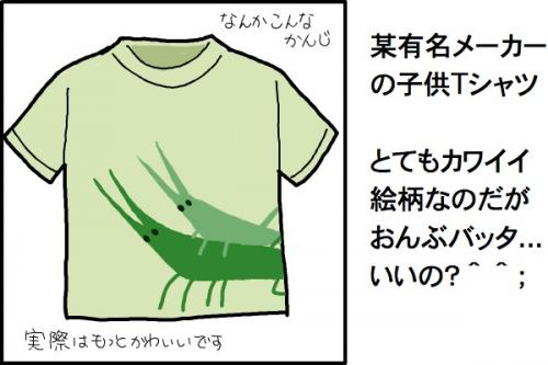 kaki_m_おんぶ_convert_20140802193754