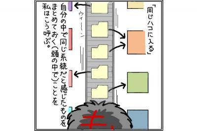 kaki_m_ハコ2_convert_20140812194552