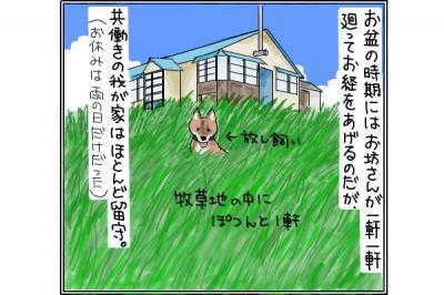 kaki_m_おぼん2_convert_20140814230700