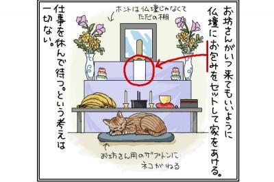 kaki_m_おぼん3_convert_20140814230717