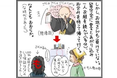 kaki_m_おぼん4_convert_20140814230733