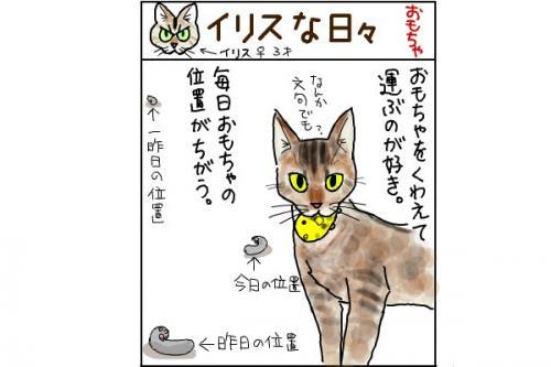 kaki_m_おもちゃ_convert_20140814234741