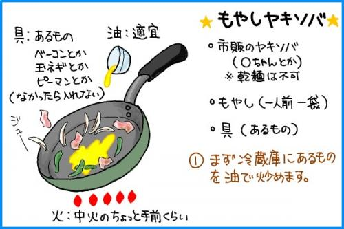 kaki_m_ヤキソバ1_convert_20140816213848
