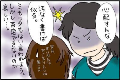 夏休み3_convert_20140825000811