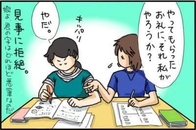 夏休み4_convert_20140825000829