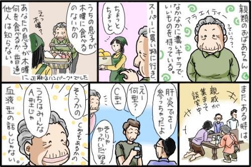 kaki_m_おばあちゃん_convert_20140830203034