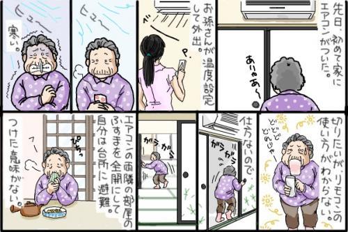 kaki_m_おばあちゃん1_convert_20140830203151