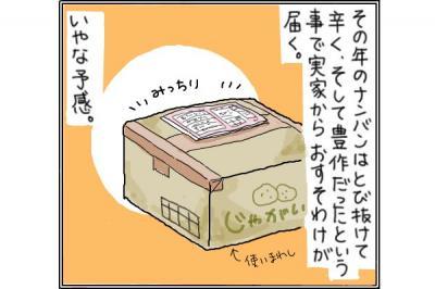 kaki_m_なんばん2_convert_20140905202423