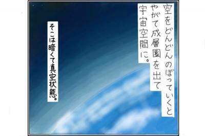 kaki_m_そら1_convert_20140907203629