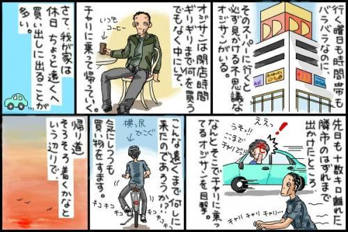 kaki_m_おじさん_convert_20140911193820