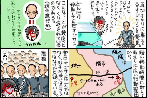 kaki_m_おじさん2_convert_20140911193942