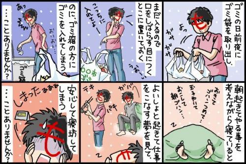 kaki_m_あるある2_convert_20140917191141