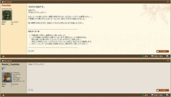 ff14ss20140401b.jpg