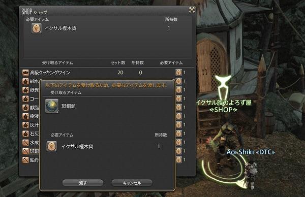 ff14ss20140908c.jpg