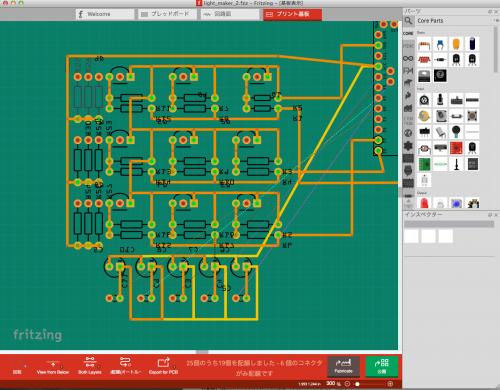 ライトメーカー回路図