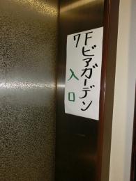 ホテル清水荘ビアガーデン