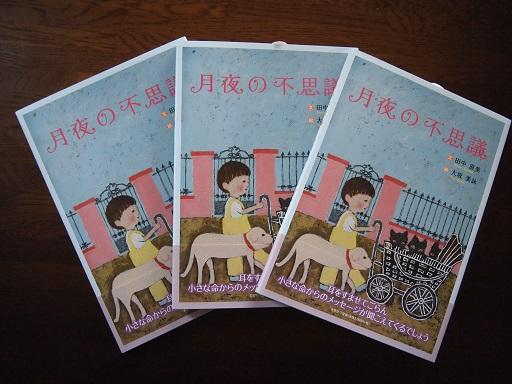 童話月夜の不思議3冊