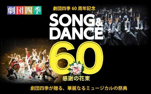 劇団四季ソング&ダンス