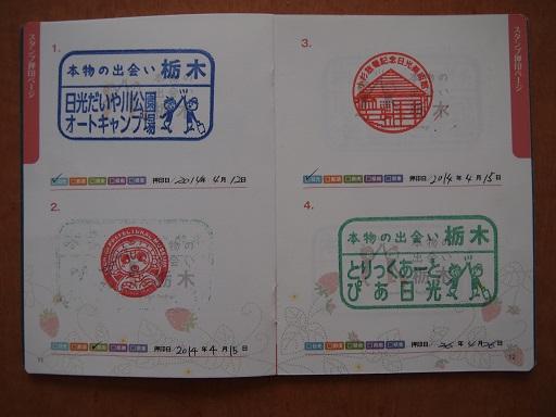 栃木パスポートスタンプ1