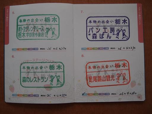 栃木パスポートスタンプ2