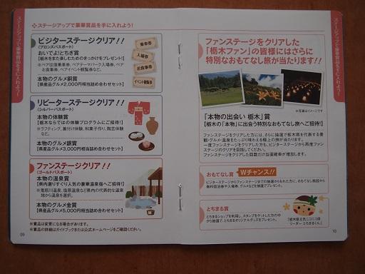 栃木パスポート内容