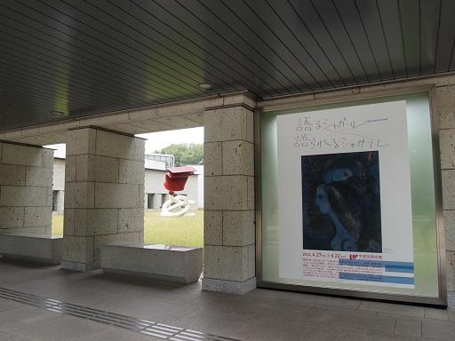 2014004シャガール展宇都宮美術館入口