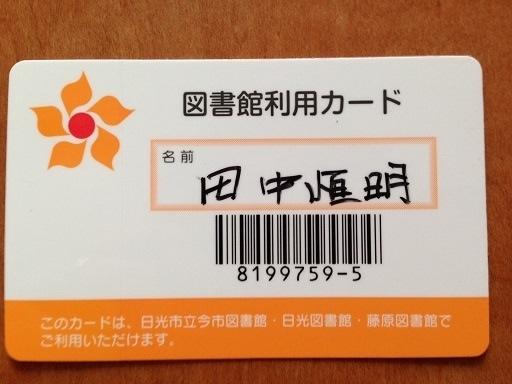 日光図書館カード