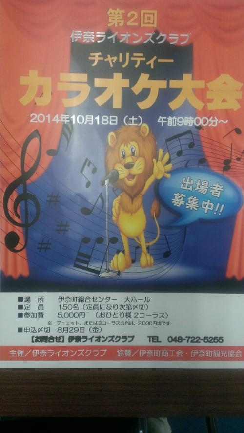 karaoke_2014080714480976d.jpg