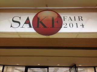 2014日本酒フェア
