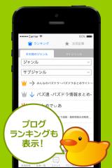 FC2ブログアプリとは
