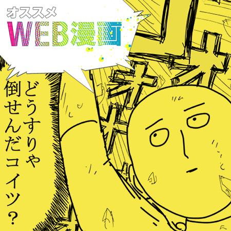 オススメWEB漫画