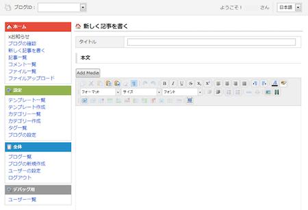 オープンソース画面