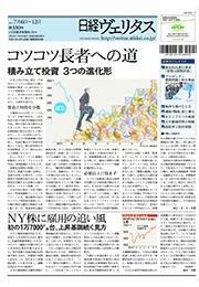 日経ヴェリタス 2014年7月6日号