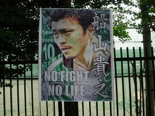 松本山雅FC船山貴之選手フラッグ
