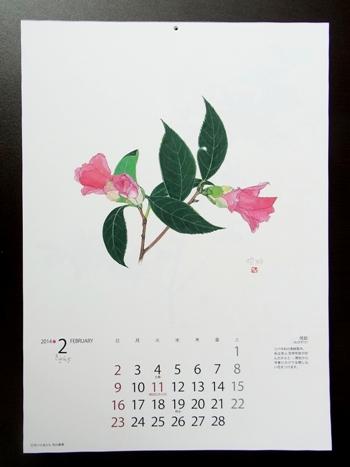 きれぎれの風彩 「野の花カレンダー」2-1