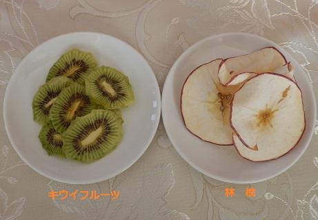 ほしキウイと林檎