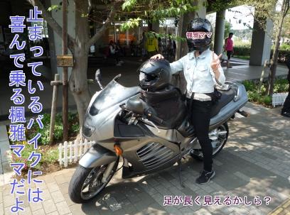 バイクに跨る楓雅ママ
