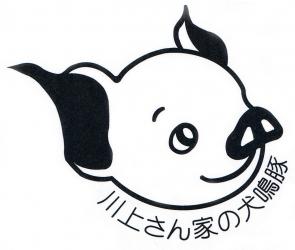 inunakibuta