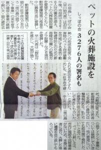 八重山毎日新聞 署名提出記事