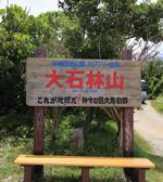 大石林山12
