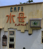 CAFE 水母14