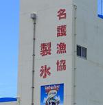 名護漁港 水産物直売所13