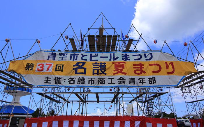 名護漁港 水産物直売所A01