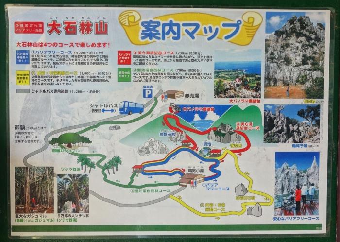 大石林山3