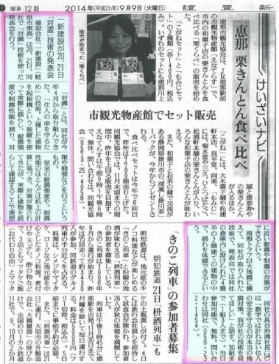 サイズ変換_サイズ変換_サイズ変換_新聞