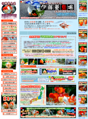 2014年8月9日ブログ